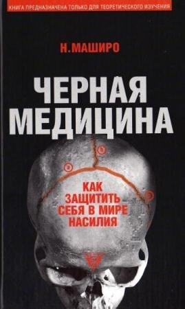 Маширо - Черная медицина. Как защитить себя в мире насилия (2004)