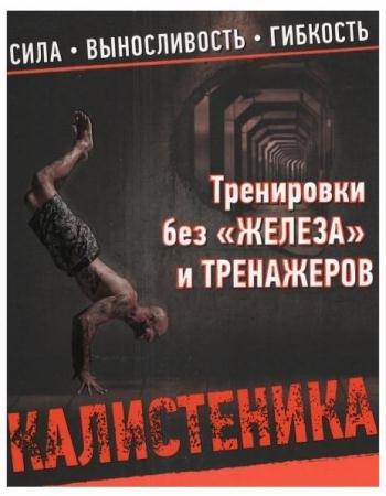 Пол Уэйд - Тренировки без