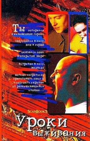 Рогов К. - Уроки выживания (2001) pdf