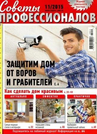 Советы профессионалов №11 (2015)