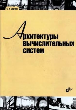 Сергеев С.Л. - Архитектуры вычислительных систем (2010)