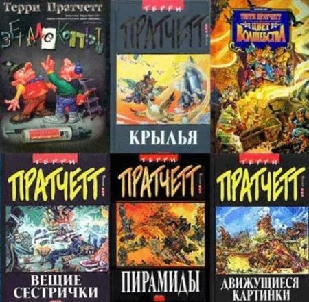 Терри Пратчетт - Собрание сочинений (64 книги) (2014-2015)
