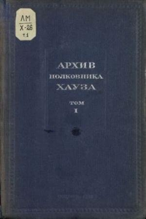 Сеймур Ч. - Архив полковника Хауза (3 тома) (1937)