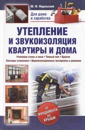 Подольский Ю.Ф. - Утепление и звукоизоляция квартиры и дома (2012) pdf