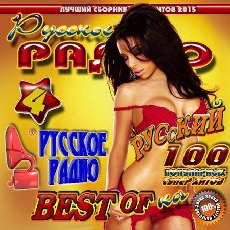 Сборник - 100 Русских Популярных супер хитов Русское радио 4 (2015)