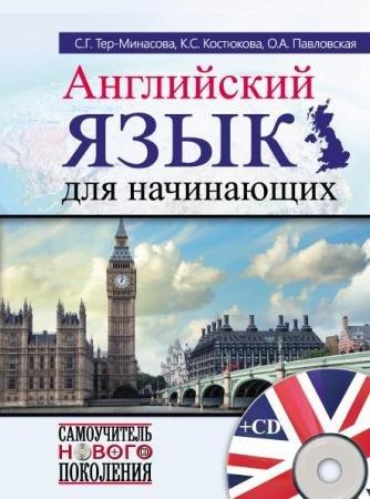 Тер-Минасова С.Г. - Английский язык для начинающих. Самоучитель нового поколения (2015)