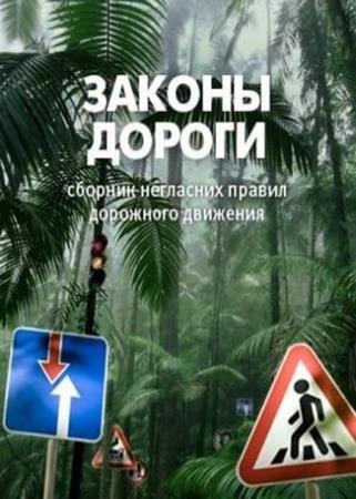 Лукьянчук Сергей - Законы дороги. Негласные ПДД