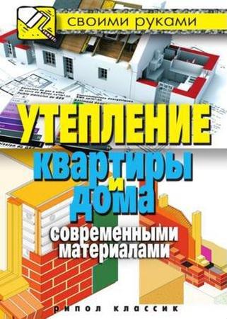 С.А. Хворостухина - Утепление квартиры и дома современными материалами (2011) pdf