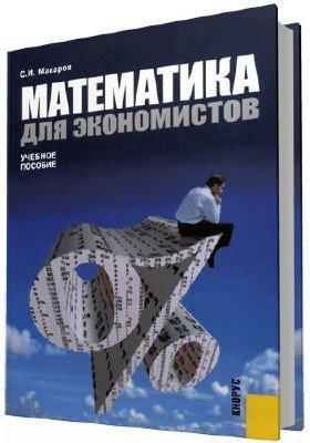 Математика для экономистов. Учебное пособие