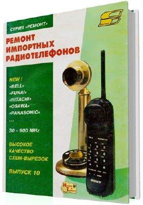 Ремонт импортных радиотелефонов. Основы построения, принципы функционирования и ремонт