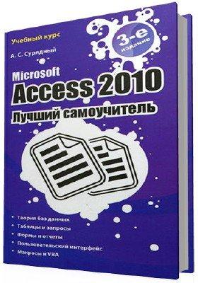 Microsoft Access 2010. Лучший самоучитель (3-е издание)