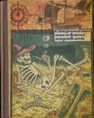 Скрягин Л. - Сокровища погибших кораблей (1968)