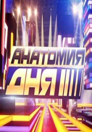 Анатомия дня   (26.11.2015) SATRip