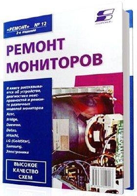 Ремонт мониторов (2-е издание)