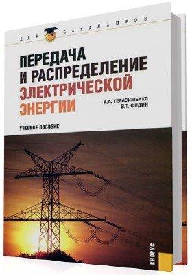 Передача и распределение электрической энергии (3-е издание)