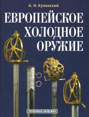 Кулинский А.Н. - Европейское холодное оружие (2003)