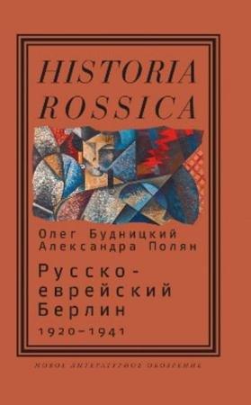 Будницкий О.В., Полян А.Л. - Русско-еврейский Берлин 1920-1941 (2013)