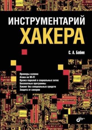 Сергей Бабин - Инструментарий хакера (2014)