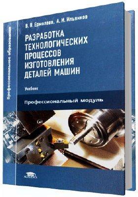 Разработка технологических процессов изготовления деталей машин