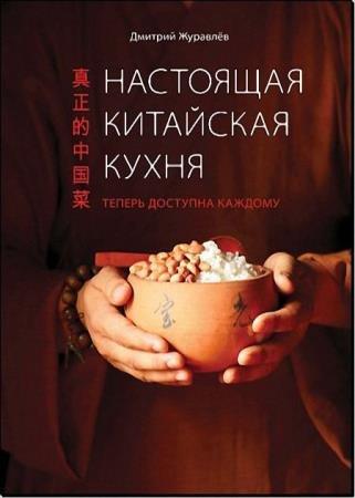 Дмитрий Журавлев - Настоящая китайская кухня
