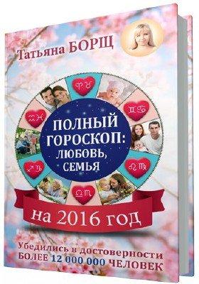 Полный гороскоп: любовь, семья на 2016 год