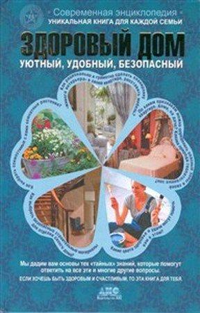 Федоренко Наталья - Здоровый дом (2008) rtf, fb2