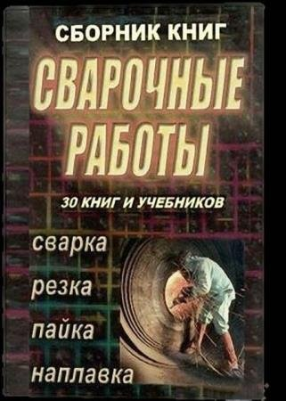 Сборник - Сварка, резка, пайка, наплавка (30 книг и учебников)