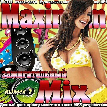 Maximum зажигательный Mix выпуск 2 (2015)