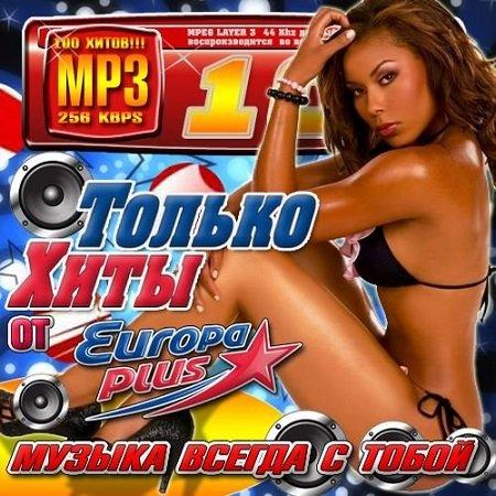 VA - Только хиты от Europa Plus (2015)