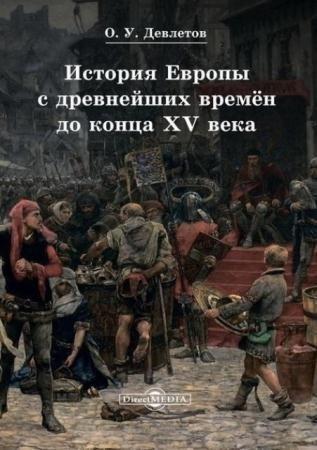 Олег Девлетов - История Европы с древнейших времён до конца XV века (2015)