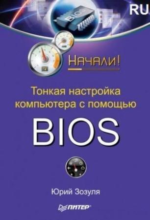 Зозуля Ю. - Тонкая настройка компьютера с помощью BIOS (2010)