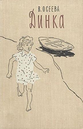 Валентина Осеева - Динка (1970)