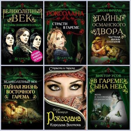 Книжная серия - Гарем (12 книг)