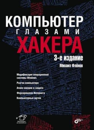 Флёнов М.Е. - Компьютер глазами хакера. 3-е издание (2012)