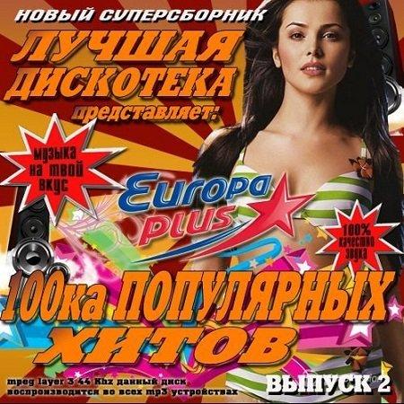VA - 100 - ка популярних хитов на радио Европа Плюс. Выпуск 2 (2015)
