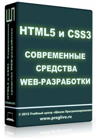 HTML5 и CSS3 - Современные средства Web-разработки (2012)(видеокурс)