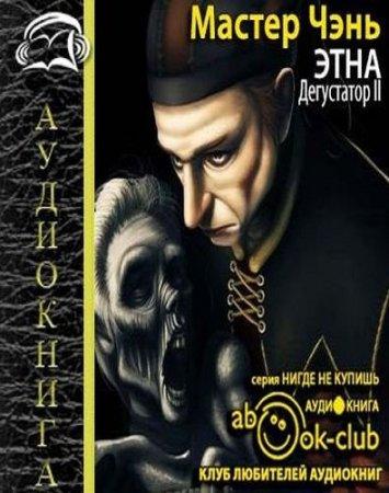 Мастер Чэнь (Дмитрий Косырев) - Дегустатор 02. Этна (Аудиокнига)