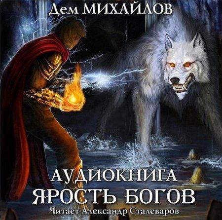 Дем Михайлов - Мир Вальдиры. Господство Клана Неспящих 3. Ярость богов (Аудиокнига)