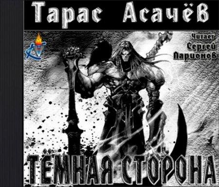 Тарас Асачёв - Тёмная сторона. Палач (Аудиокнига)