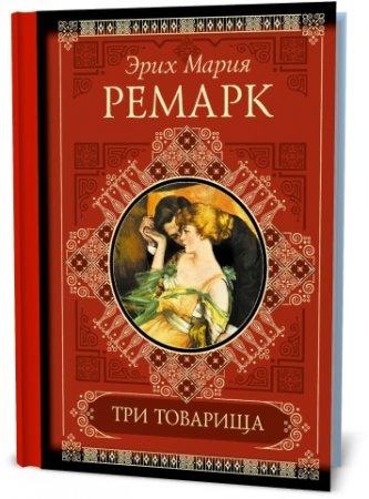 Эрих Мария Ремарк – Три товарища (2012) pdf