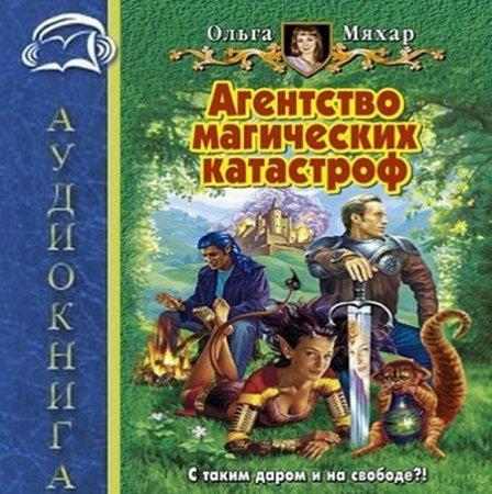 Ольга Мяхар - Агентство магических катастроф (Аудиокнига)