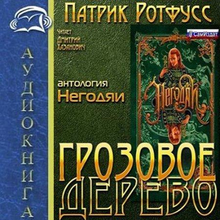 Патрик Ротфусс - Грозовое дерево (Аудиокнига)