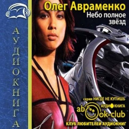 Олег Авраменко - Небо полное звезд (Аудиокнига)
