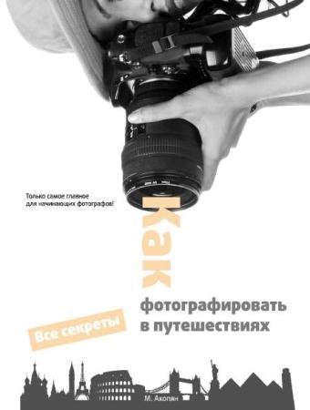Акопян М. - Как фотографировать в путешествиях (2012)