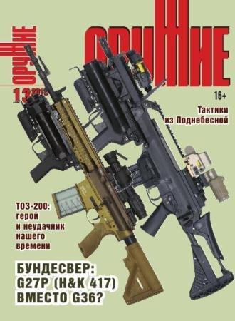 Оружие №13 (2015)