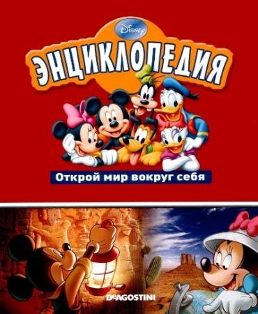 Disney - Энциклопедия. Открой мир вокруг себя (2010-2011)