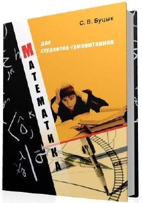 Математика для студентов-гуманитариев