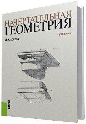 Начертательная геометрия. Учебник (3-е издание)