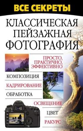Белов Н.В - Классическая пейзажная фотография (2012)