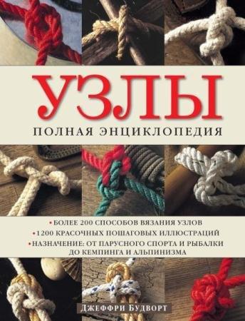 Джеффри Будворт - Узлы. Полная энциклопедия. Более 200 способов вязания узлов (2014)